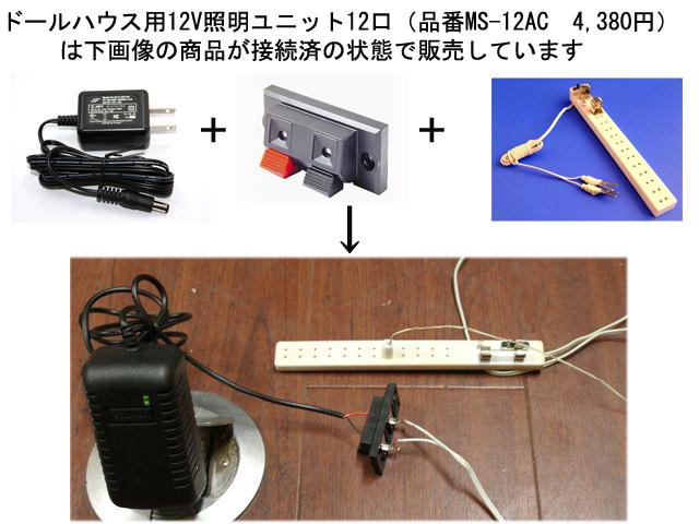 照明器具 電気部品その他 ACアダプター(ターミナル+接続具付) 12ボルト用のドールハウス用照明を家庭用電源(コンセント)につなげるだけで簡単に灯火させることができます。(配線接続済みですので 家庭用コンセントにつなげるだけです )