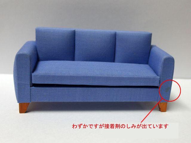 家具 ソファー・チェア類 ソファ モダンブルー布地 Dolls House Emporium 製 16x6.5x8cm
