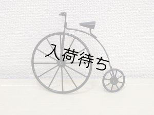 画像4: 自転車 ペニー・ファージング (Penny Farthing)