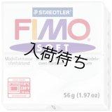 ステッドラー STAEDTLER  フィモ ソフト 56g   ホワイト