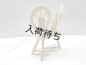 画像1: 糸紡ぎ機 スピニング・ウィール 未塗装