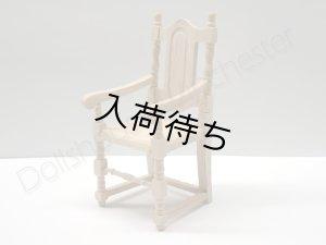 画像1: カーバー チェア(椅子) 未塗装