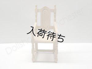 画像2: カーバー チェア(椅子) 未塗装