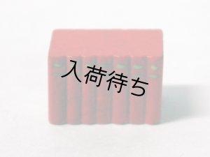 画像2: ブック(本) ブロック