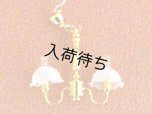 画像2: 照明 シャンデリア 2灯
