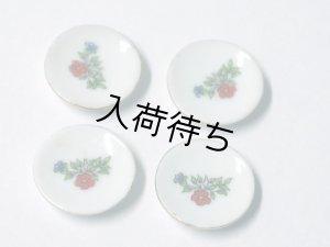 画像1: 皿4枚(2884)