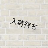 """紙 外壁用 A3 (297 × 420 ミリ) """"Brick"""" Yellow"""