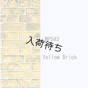 """画像4: 紙 外壁用 A3 (297 × 420 ミリ) """"Brick"""" Yellow"""