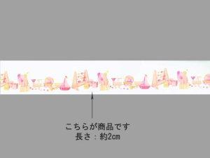画像1: 壁紙 ボーダー用 長さ:約42cm  Toy Box Border Pink